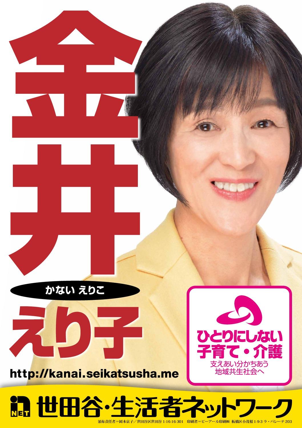 法定ビラ世田谷金井0329のサムネイル